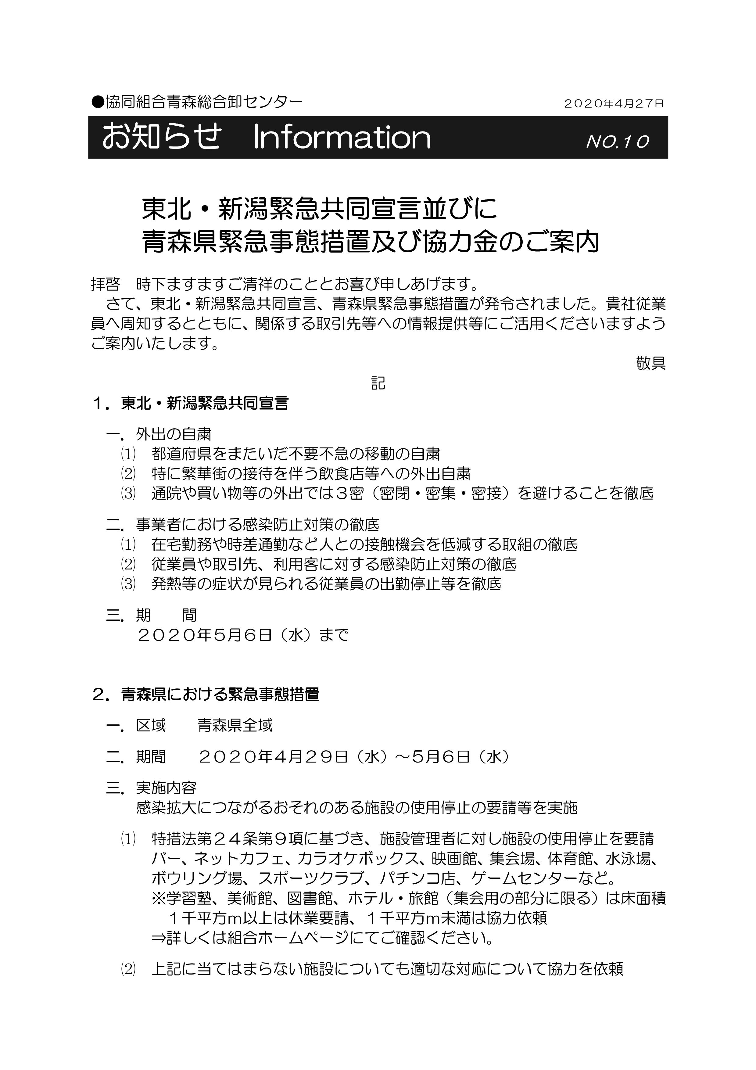 宣言 緊急 共同 東北 新潟